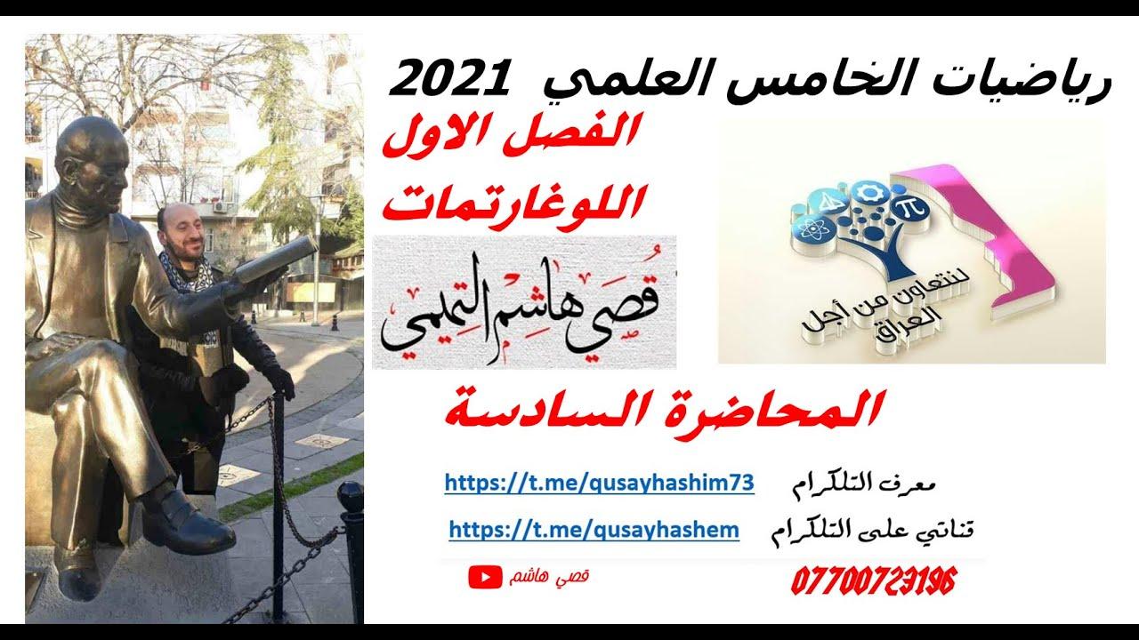 رياضيات الخامس العلمي 2021 - الفصل الاول اللوغاريتمات - المحاضرة السادسة
