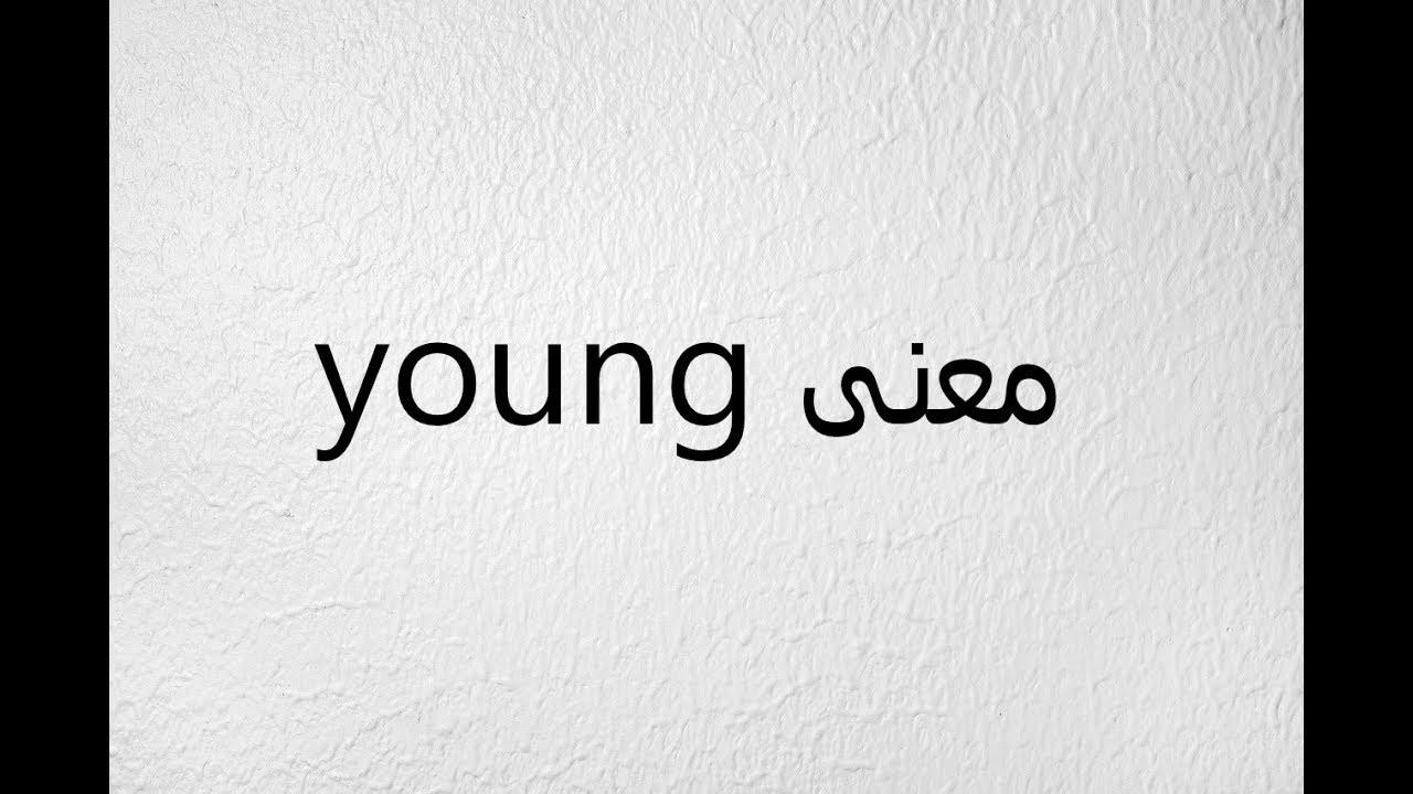 ما معنى كلمة Young Youtube