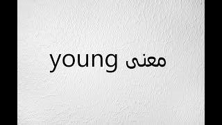 ما معنى كلمة young