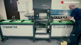 Обзор станка Woodtec Ecopack 300 для упаковки стрейч пленкой