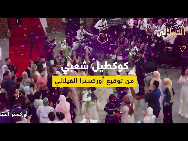 Kocktail Chaabi - Orchestre El Filali كوكطيل شعبي نايضة - أوركسترا الفيلالي