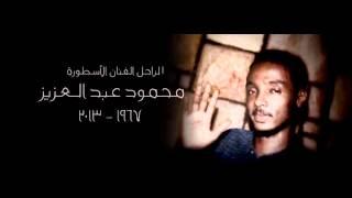وداعاٌ محمود عبد العزيز