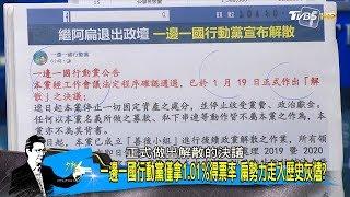 一邊一國行動黨宣布解散 跟進陳水扁退出政壇留得青山在? 少康戰情室 20200120