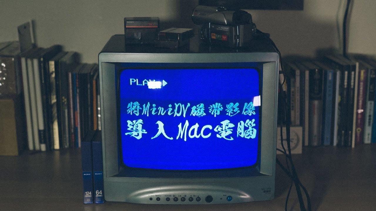 如何將Mini DV磁帶影像導入Mac電腦