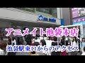 「アニメイト池袋本店」へのアクセス(池袋駅東口から)