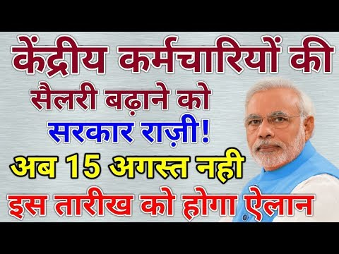 7th pay commission| Central Government Employees Salary Hike & Fitment Factor Latest News Today 2018