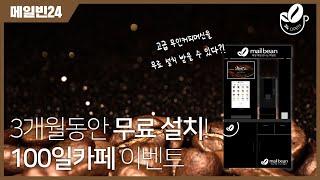 서울, 경기도 커피머신 설치? 100일카페로 무료 설치…