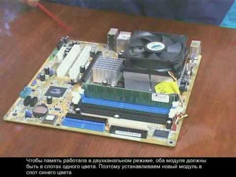 Установка модуля оперативной памяти - Видео