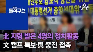 北 지령 받은 4명의 정치활동…文 캠프 특보·與 중진 …