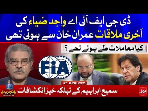 DG FIA Wajid Zia Meeting with PM Imran Khan
