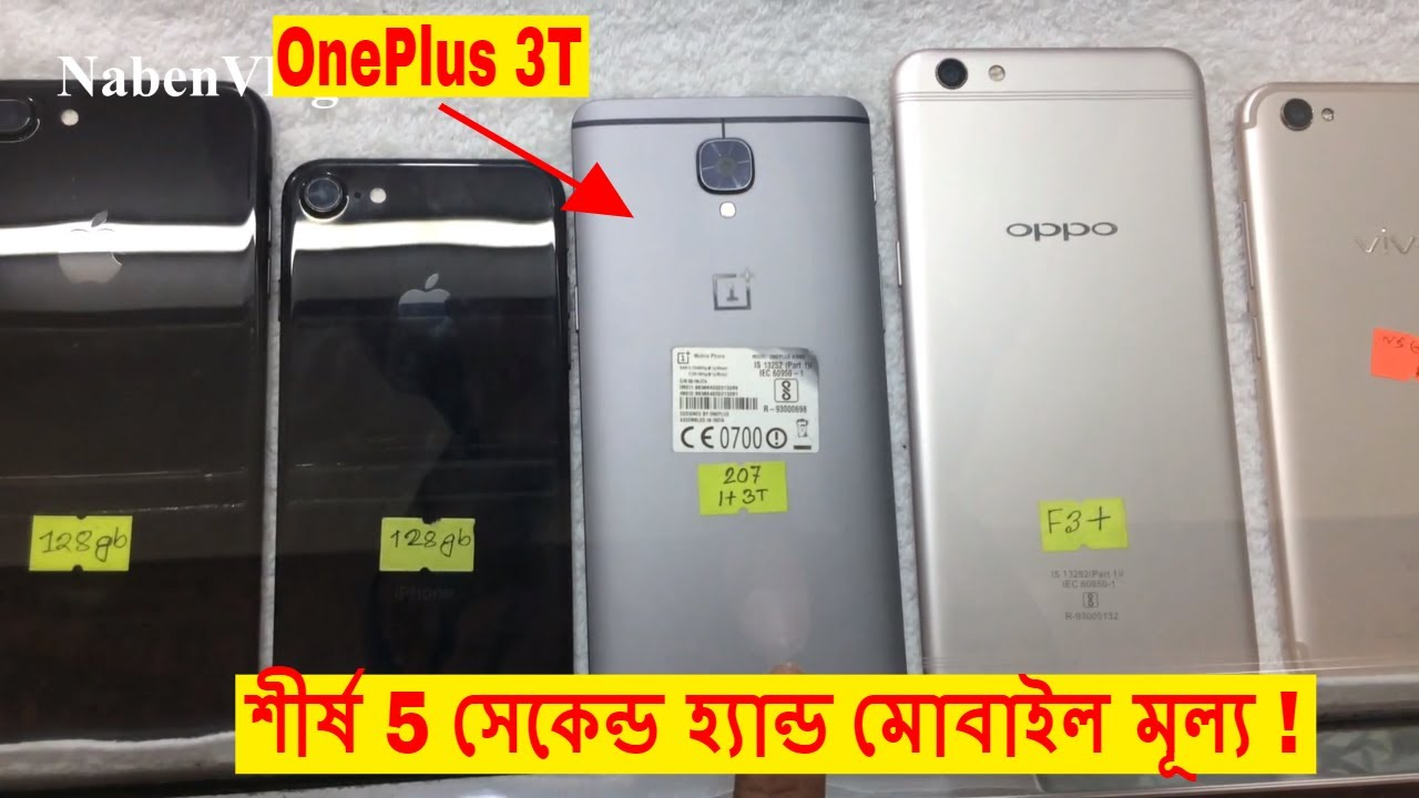 Top 5 Second Hand Mobile Price In Bd |Buy Second Hand Iphone/OnePlus/Samsung/Oppo/Vivo| NabenVlogs