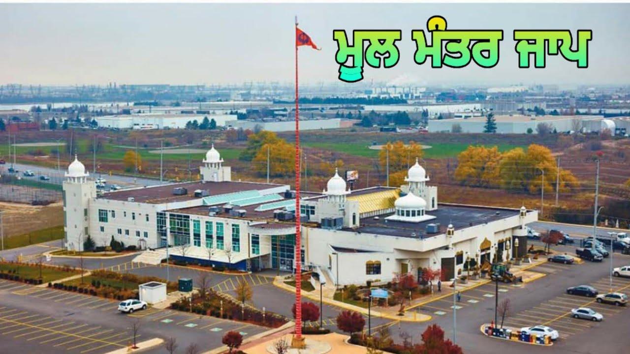 Download Mool Mantar Jaap - Bhai Jarnail Singh ji (Damdami Taksaal)