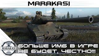 Больше имб в игре не будет, это последняя, честно-честно World of Tanks