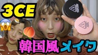 【韓国風】3CEのコスメでフルメイクしたらめっちゃ良かった! thumbnail