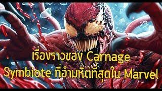 โครตโหด!ประวัติCarnageวายร้ายคนต่อไปของ Venom(โหดจนVenomกากเลย)- Comic World Daily