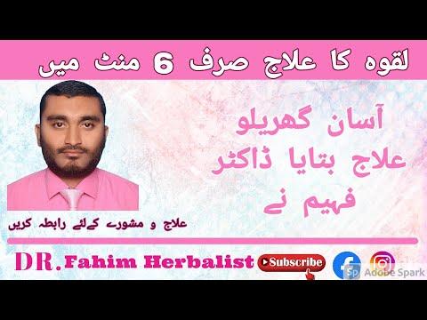 Download lakway ka ilaj 6 Minutes   bell's palsy l bell's palsy in urdu l how to treat bell's palsy l lakway