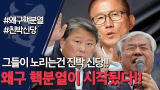 Cover images 조원진 김문수 언더웨어 목사 그들이 노리는건 진박 신당 왜구 핵분열이 시작됐다