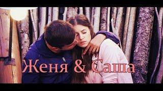 Женя Кузин & Саша Артемова II Только лучше люби
