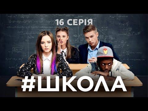Школа. 16 серия