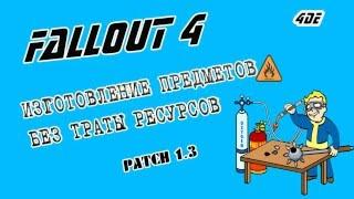 Fallout 4 - Глитч. Изготовление предметов без траты ресурсов