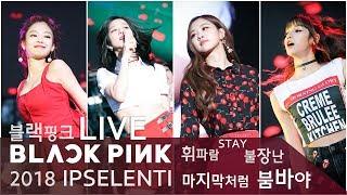 BLACKPINK LIVE 2018 (Full ver.) with Great Fanchant 블랙핑크 라이브 '휘파람 STAY 불장난 마지막처럼 붐바야 (무반주 떼창) @입실렌티