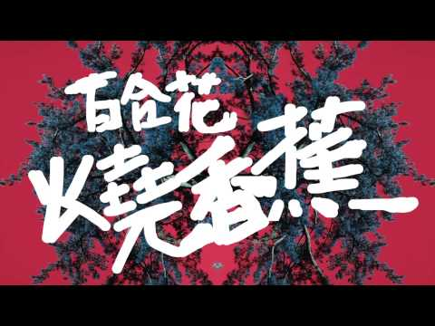 百合花 - 燒香蕉 [DEMO] - YouTube