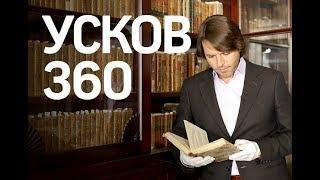 Усков о Пушкине