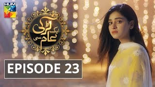 Aik Larki Aam Si Episode #23 HUM TV Drama 19 July 2018