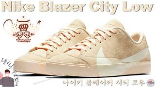 Nike Blazer City Low