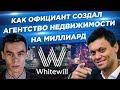ОЛЕГ ТОРБОСОВ Как официант стал продавать недвижимость на миллиарды Жилая недвижимость от WhiteWill