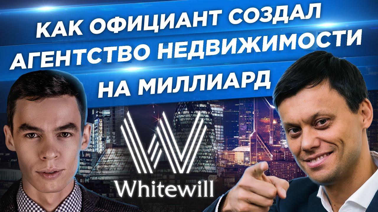 ОЛЕГ ТОРБОСОВ. Как официант создал АГЕНТСТВО НЕДВИЖИМОСТИ на милллиард. Секрет успеха WhiteWill. 18+