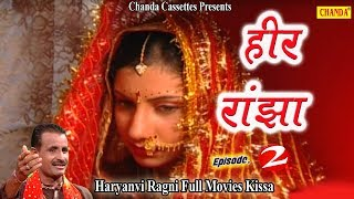 Heer Ranjha Vol 2 | हीर रांझा भाग 2  | Kosinder Khadana | Haryanvi Ragni Full Movies Kissa