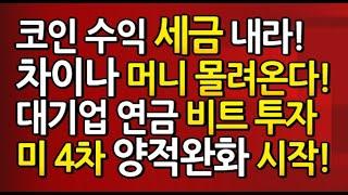 [도리212강] 드디어 🔥세금🔥 코인 세금 몰려온다. / 미 대기업 퇴직연금 비트로 / 4차 양적완화 시작!! / 돈 버신것 세금 내셔야죵??
