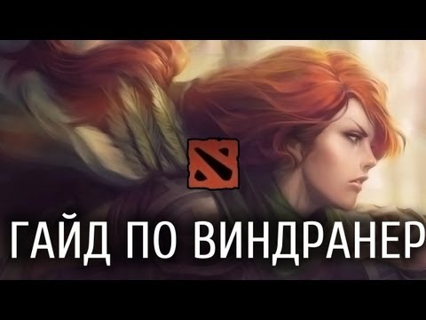 видео: Гайд по windrunner - dota 2