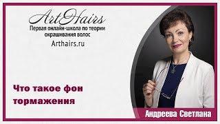 Окрашивание волос. Колористика. Что такое уровни торможения(Фрагмент)|ArtHair| Светлана Андреева