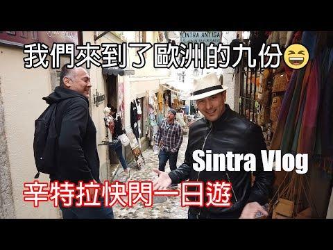 sintra-vlog|辛特拉快閃一日遊!我們來到了歐洲的九份跟萬里長城xd