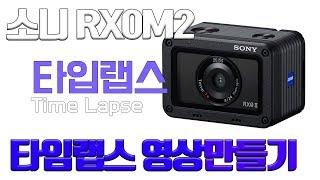 소니 RX0M2 타임랩스  만들기