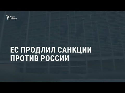 ЕС продлил санкции против России / Новости