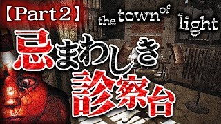 #2【精神病院ホラーゲーム実況】『the town of light(タウン・オブ・ライト)』夫婦で実況プレイpart2【閲覧注意】【トラウマ】