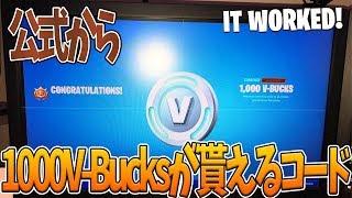 【無料】公式から1000V-Bucksが貰えるコードが貰える!【フォートナイト】