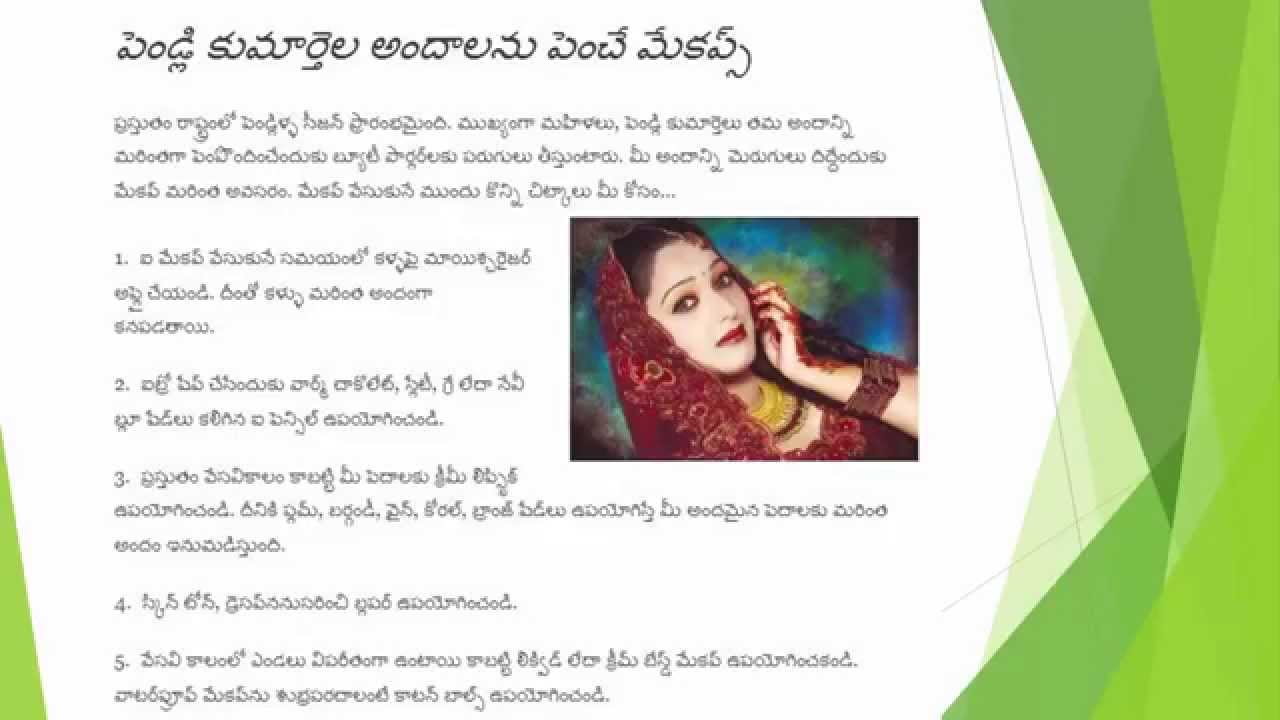Makeup Tips for women in telugu - YouTube