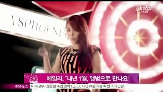[Y-STAR] Ailee Comes Back In A Month (에일리 컴백 시기 '내년에 앨범으로 만나요')