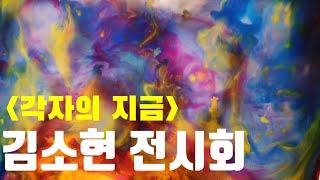 김소현 개인전 / 인사동 전시회 / 갤러리 is  So…