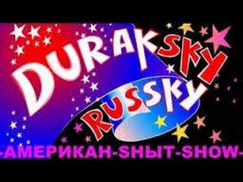 Дурацкий русский 5 серия 1 сезон