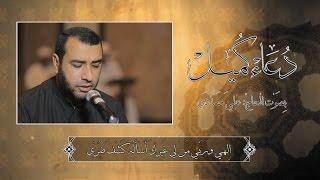 دعاء كميل + زيارة وارث الرادود - علي حمادي
