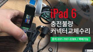 아이패드 충전 안될 때..아 짜증..충전커넥터 불량 교체수리 / iPad 6th Chargingport Replacement Full Mov