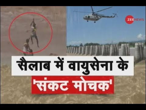 Indian Air Force to the rescue as people get stranded in floods