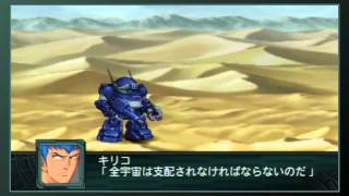 Super Robot Wars Z2: Saisei-hen - Dark Chirico Battle Quotes 郷田ほづみ 検索動画 15