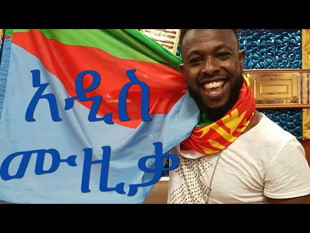 asge Dendasho Addis music July 24, 2018