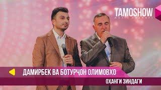 Дамирбек ва Ботурчон Олимовхо - Оханги зиндаги (2018)